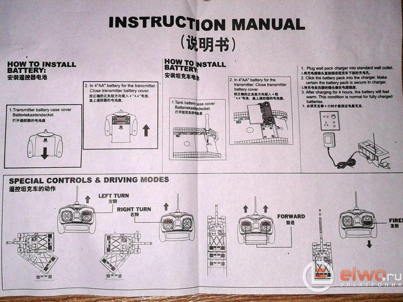 Инструкция к танку Firing-3886