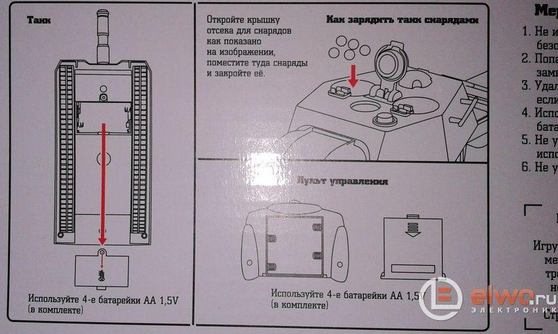 Инструкция к танку с радиоуправлением