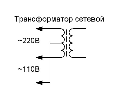 Подключаем приборы используя отвод от середины сетевой обмотки