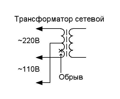 обрыв внутри обмотки 110 В, то на прибор пойдёт полное напряжение 220 В