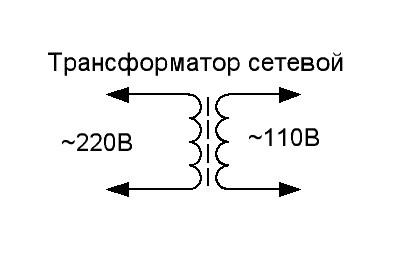 ТРАНСФОРМАТОР 220-110В схема
