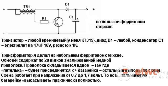 Схема и детали преобразователя батарейки